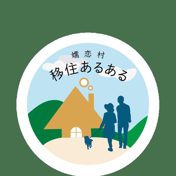 嬬恋村 移住あるある