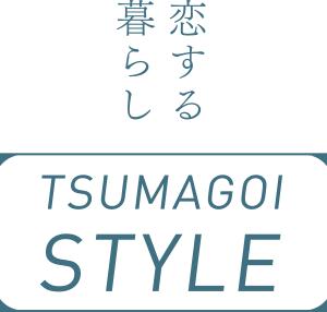 恋する暮らし TSUMAGOI STYLE